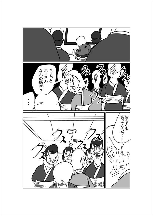 ねこ用のギャグ漫画を描いた男「猫田猫助」の生涯(6/12)