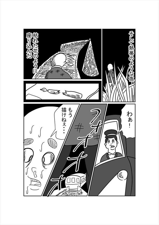 ねこ用のギャグ漫画を描いた男「猫田猫助」の生涯(7/12)