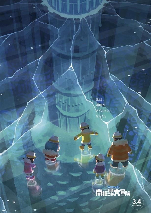 【写真を見る】『映画ドラえもん のび太の南極カチコチ大冒険』は公開直前に発表されたイメージボードポスターが話題に