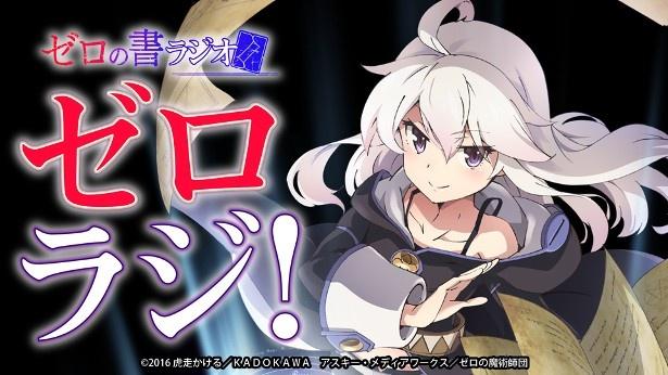 春アニメ「ゼロから始める魔法の書」は4月10日スタート。WebラジオとAJイベントも決定!