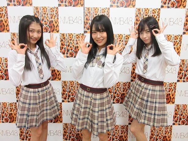 左から、NMB48の塩月希依音、白間美瑠、石塚朱莉