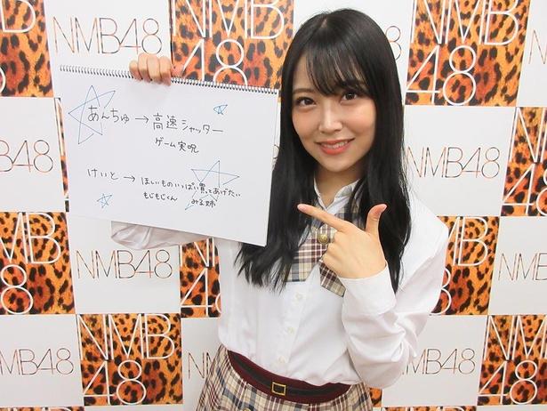 白間美瑠が「みるるんチャンネル」で2人とコラボしたい企画。間違えた漢字にも注目!