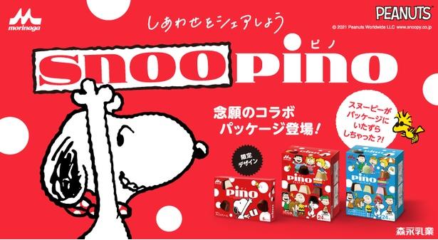 「ピノ」にスヌーピーコラボパッケージが登場!