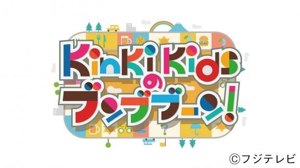 放送100回を迎える「KinKi Kidsのブンブブーン」の秘蔵エピソードが満載!