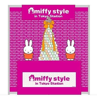 ついに東京初上陸! 「『miffy style』in Tokyo Station」