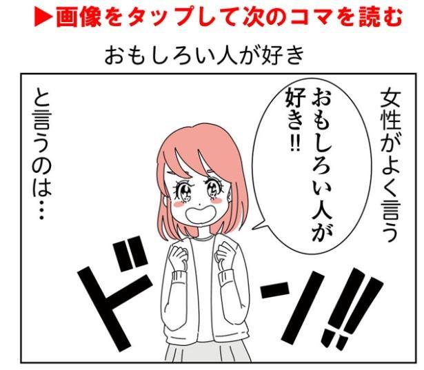 【漫画を読む】エンドレス「なんでやねん」に思わず...