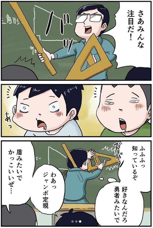 先生の工夫3