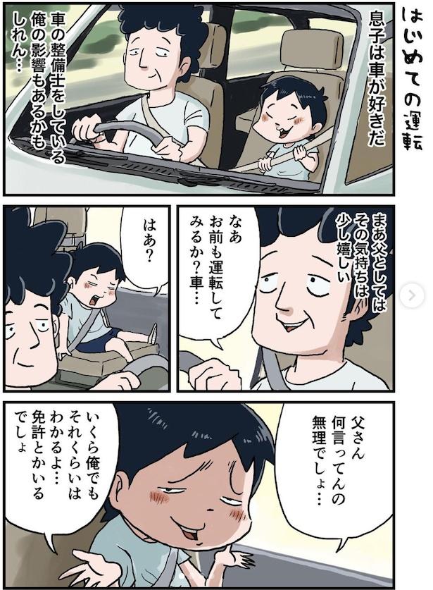 ずっと夢見た車の運転をゴーカートで叶えたいくる。子供が少し大人になった瞬間だが…。続きを読むときは画像をクリック!/はじめての運転1
