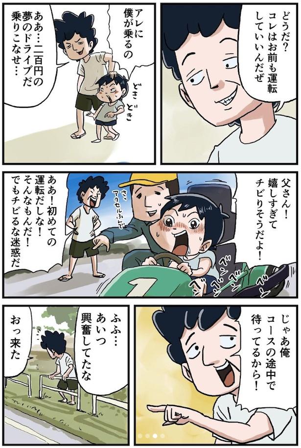 はじめての運転3