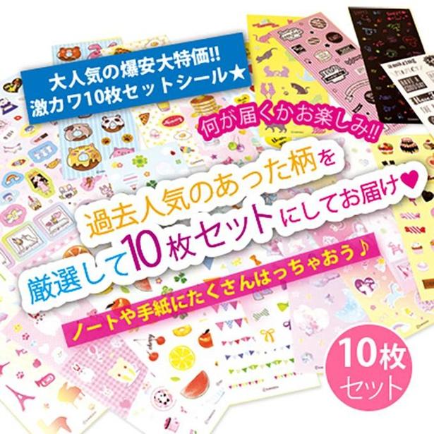 「柄いろいろシール10枚セット」(99円)の柄は届いてからのお楽しみ