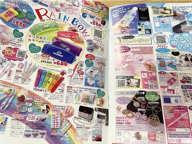 筆者が注文して届いたカタログ初夏号。夏らしい涼しげな商品も