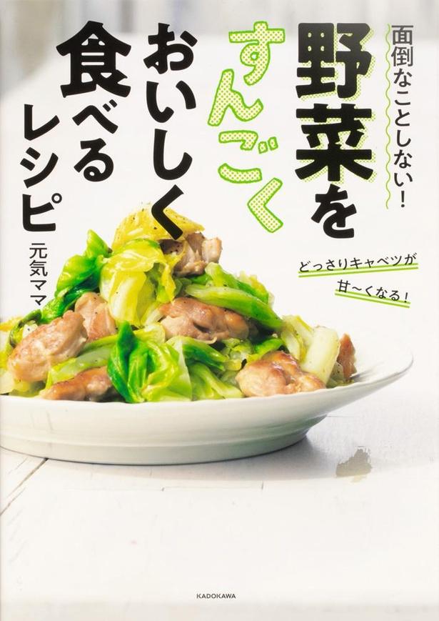 『面倒なことしない! 野菜をすんごくおいしく食べるレシピ』