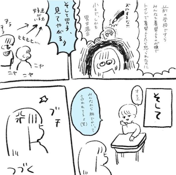 おっぱいの悩み1-4