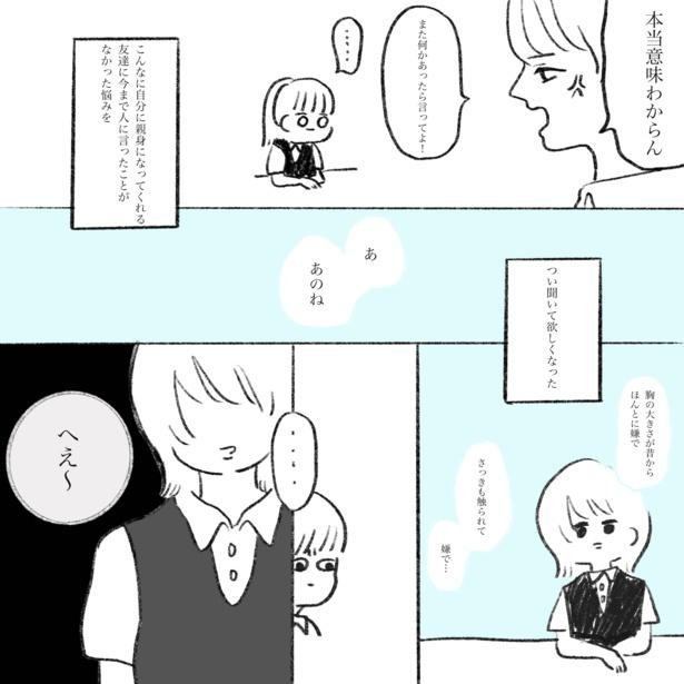 おっぱいの悩み4-4