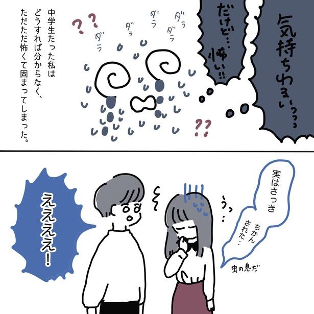 おっぱいの悩み10-4