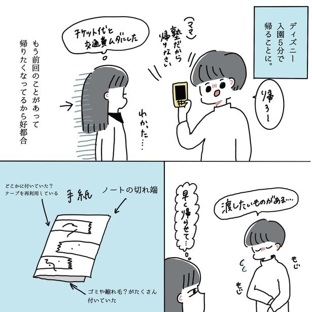 おっぱいの悩み12-1