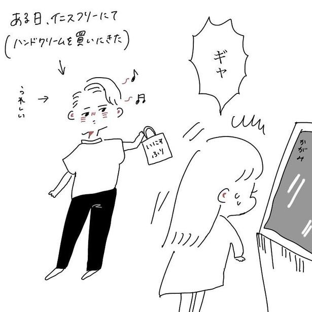 褒めない彼氏3