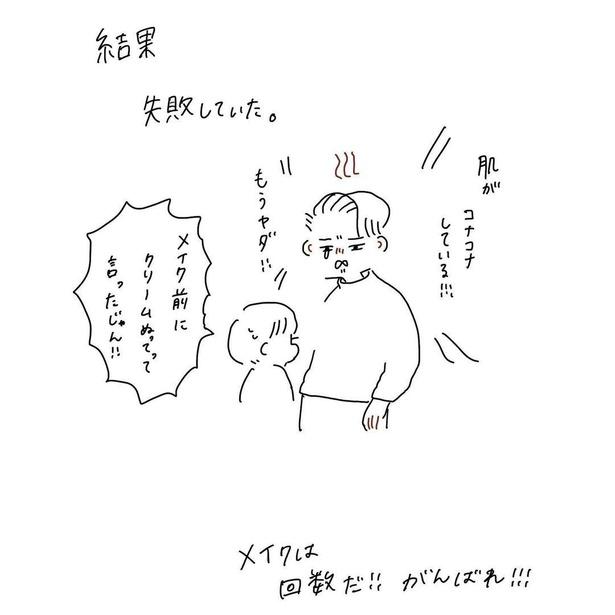 メンズメイク練習5