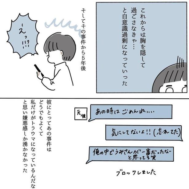 おっぱいの悩み13-3