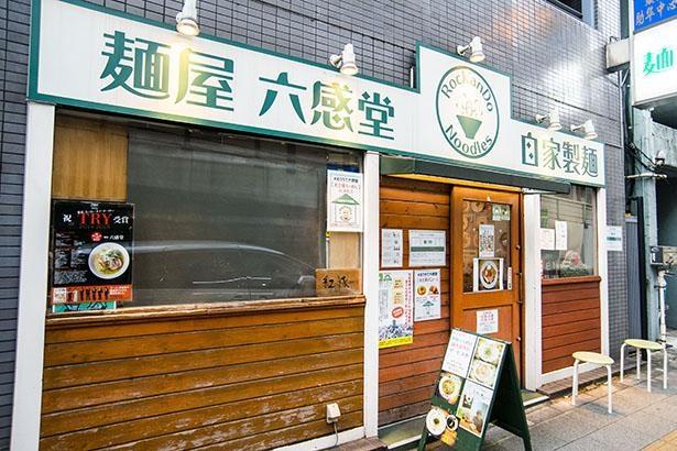 【写真】緑の文字で書かれた看板が目印