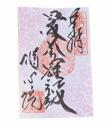 5月7日(日)までの春限定の御朱印。2色あり、ピンク色はねずの梅の花びらをイメージ/隨心院