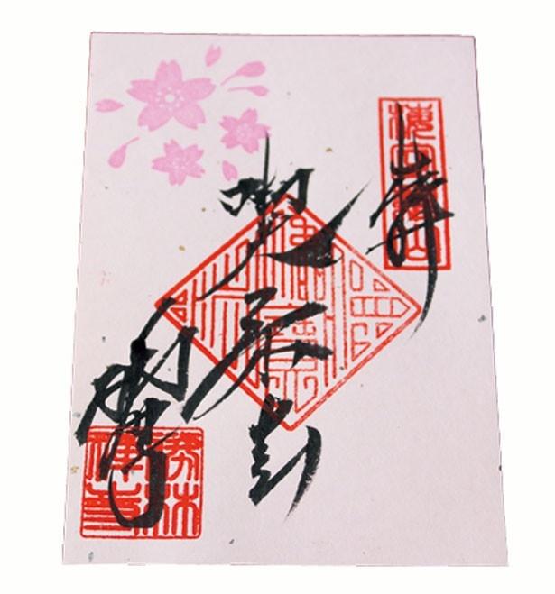 3月中旬から4月中旬に、禅語の喫茶去のほか毘沙門天、皇桜の春限定3種が登場/東福寺塔頭 勝林寺