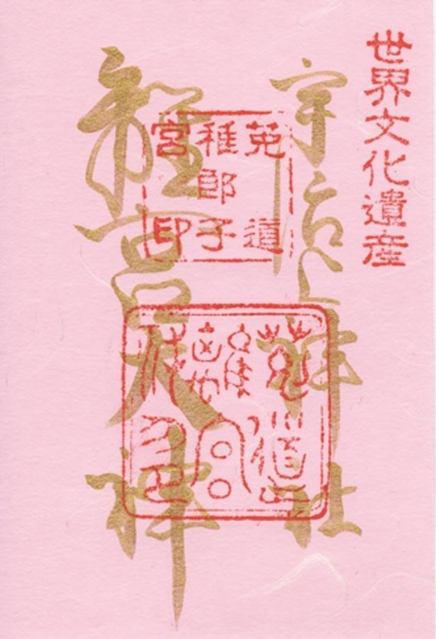 1日10から15枚限定(期間未定)の、満開の桜を表現した花朱印。厚&薄和紙の2種/宇治上神社