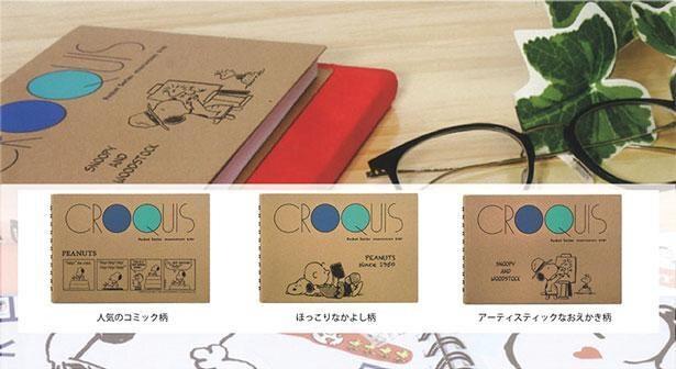 【写真】スヌーピーたちのかわいい表紙が目をひくクロッキーブック。さわやかな青で彩られたロゴも印象的!