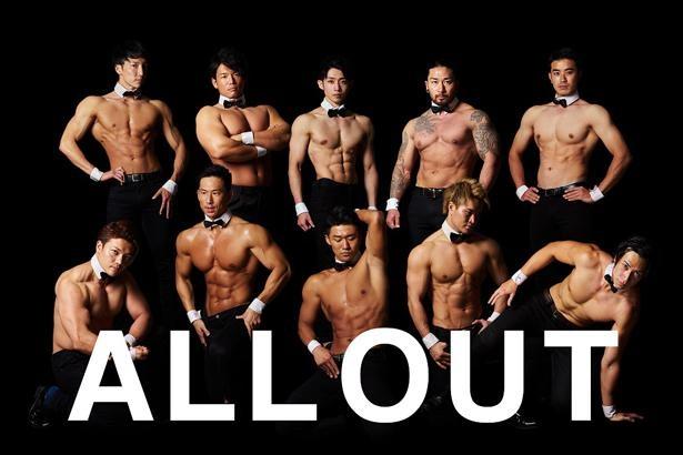 東京、名古屋、大阪、福岡の4チームに分かれて活動している「筋肉紳士集団ALLOUT」