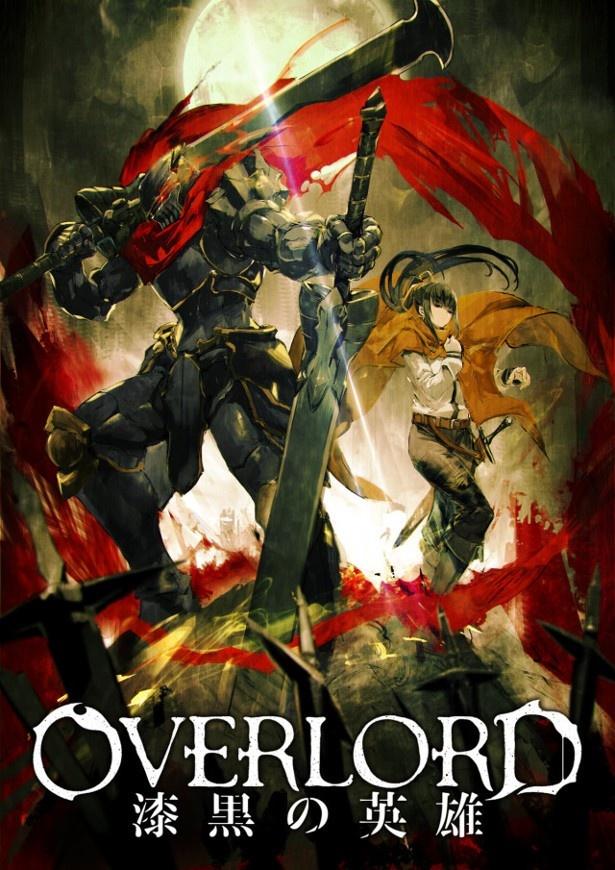 「オーバーロード」TVアニメ第2期が製作決定!各種コラボイベントも開催中