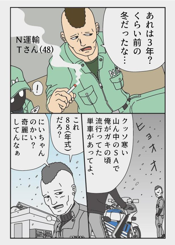 ライダー(1)