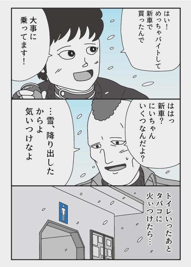 ライダー(2)