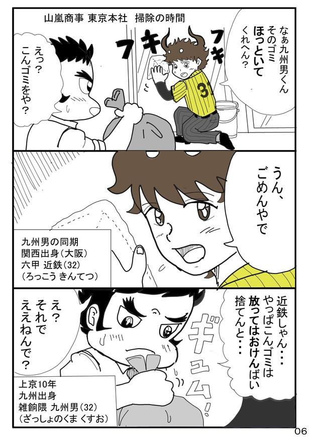 九州男くん(3)