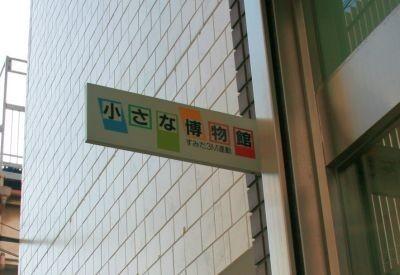 「小さな博物館」の看板