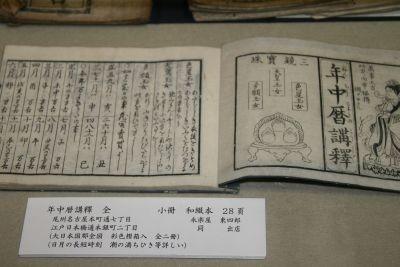 """古典の""""暦""""資料"""