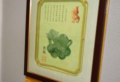 翡翠入りの中国のカレンダー