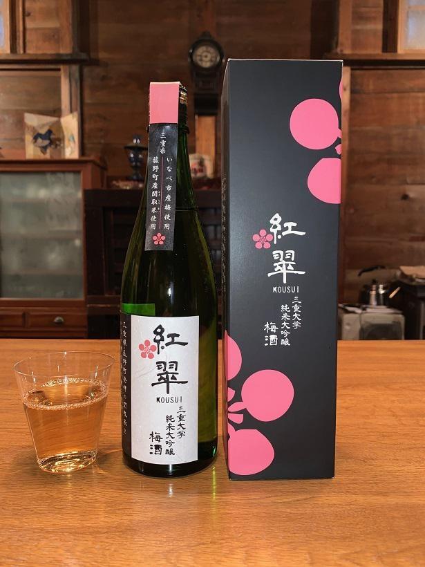 梅酒「紅翠」~純米大吟醸仕込み~は1本2000円(送料別途)。爽やかな梅の香りが口の中に広がる