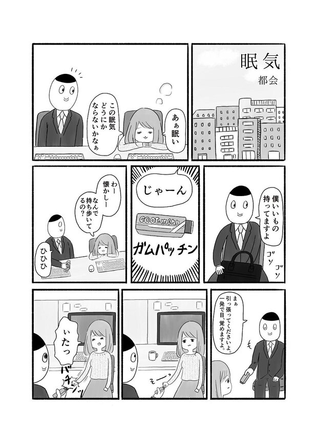 「眠気」01
