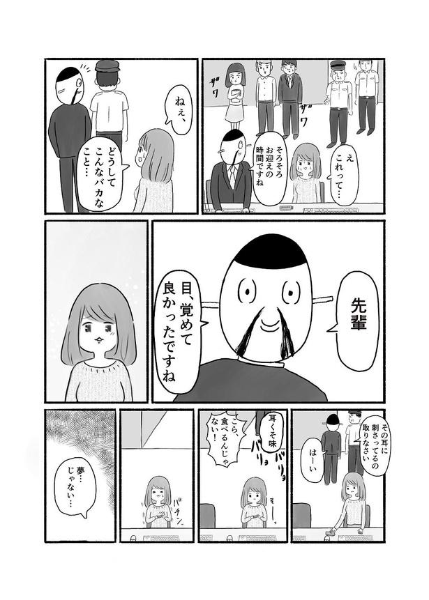 「眠気」04