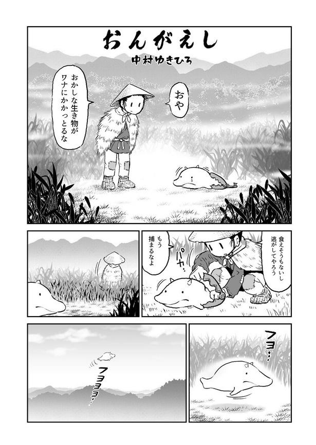 「おんがえし」01