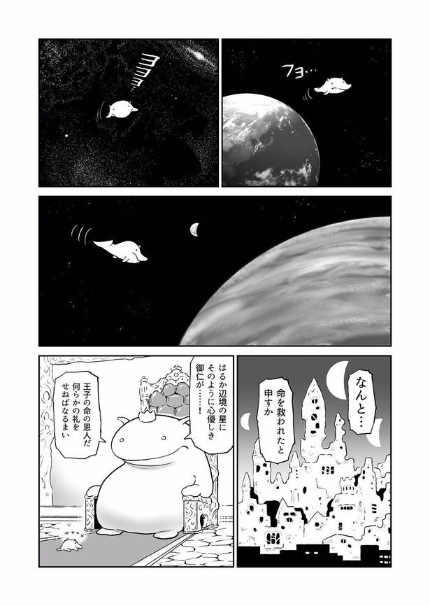「おんがえし」02