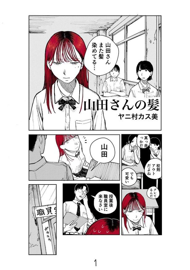 「山田さんの髪」01