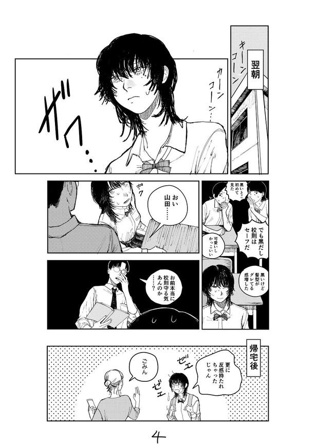 「山田さんの髪」04
