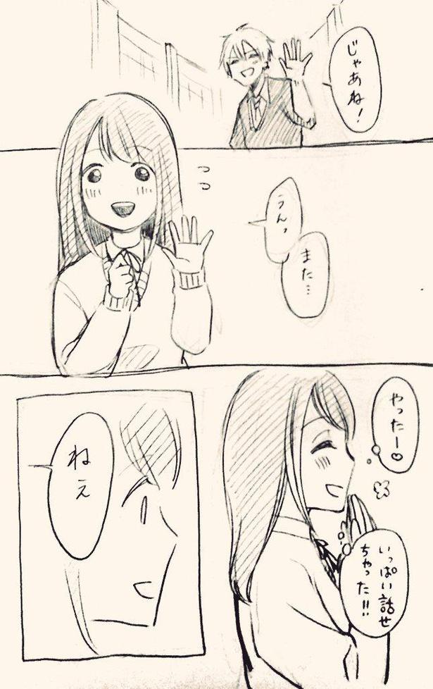 「少女漫画でよくあるやつ」1