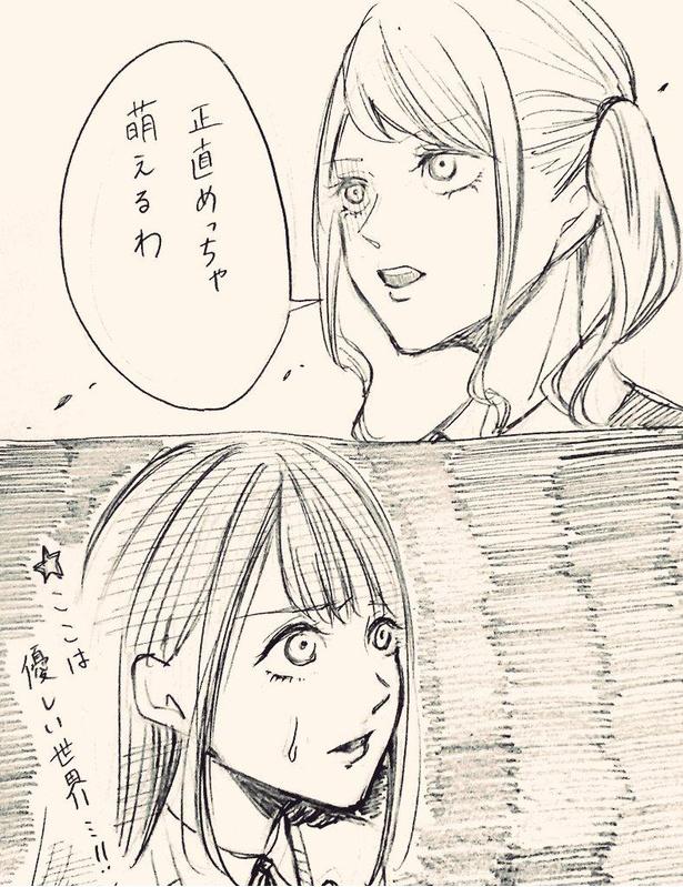 「少女漫画でよくあるやつ」3