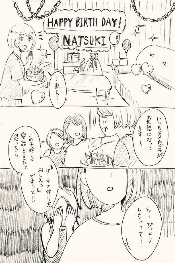 「可哀想な話」4