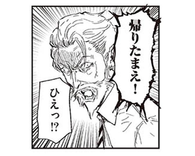 """【漫画】「なんだこの感情はっっ…!!」幽霊になって数年経った老教師が、出会ってしまった""""運命の人""""/100%除霊する男(第6話)"""