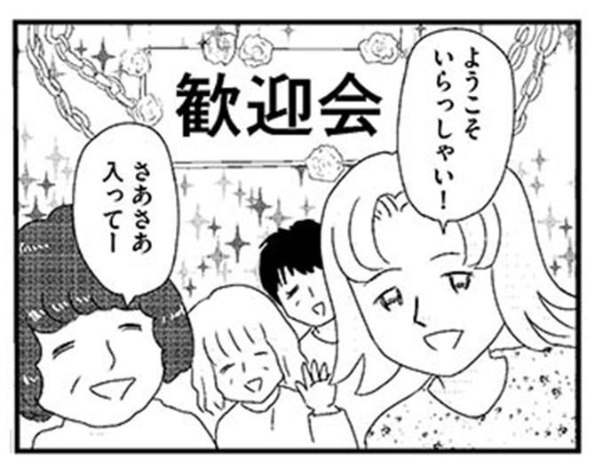 【漫画】弟が生まれ、平穏な日々を取り戻したのも束の間。「パーティに行こう」と連れ出された場所は…/壊れた家族で生きてきた(第7話)