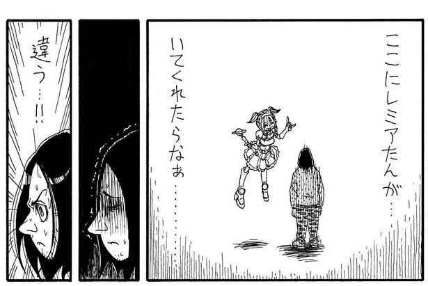 「恩人レミアたん」04