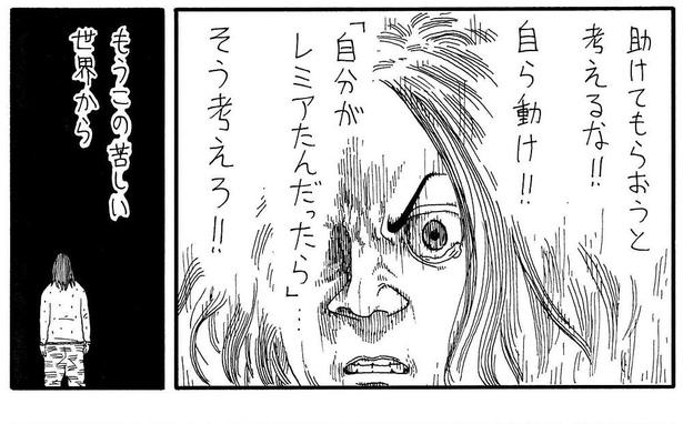 「恩人レミアたん」05